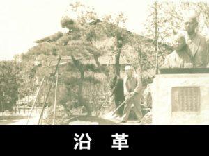 松野鋳造所 沿革