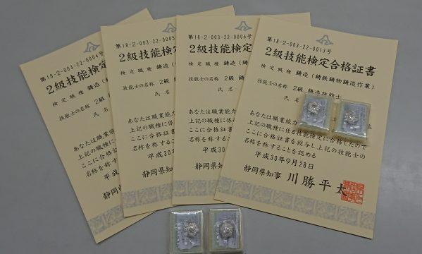 松野鋳造所 鋳造 検定