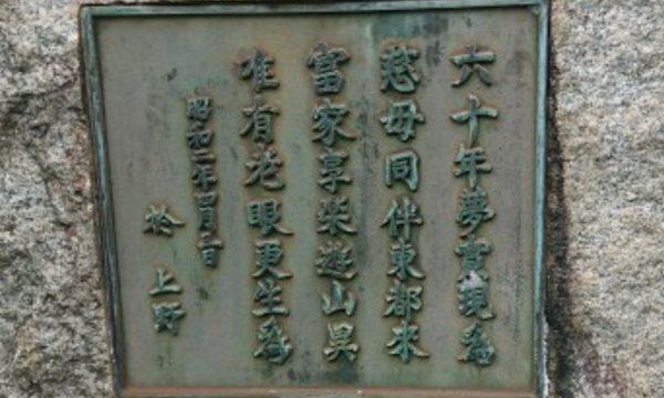 松野鋳造 銅像 表文