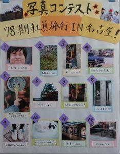 松野鋳造 コンテスト