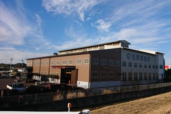 松野鋳造 新工場