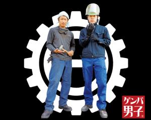 松野鋳造所 ゲンバ男子