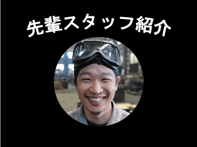 松野鋳造所 先輩スタッフ紹介